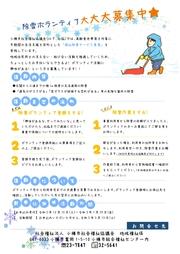 http://www.otaru-shakyo.jp/upload/2020/11/%CA%A1%BB%E3%BD%FC%C0%E3%A5%DC%A5%E9%A5%F3%A5%C6%A5%A3%A5%A2%CA%E7%BD%B8%A5%C1%A5%E9%A5%B7_page-0001-thumb.jpg